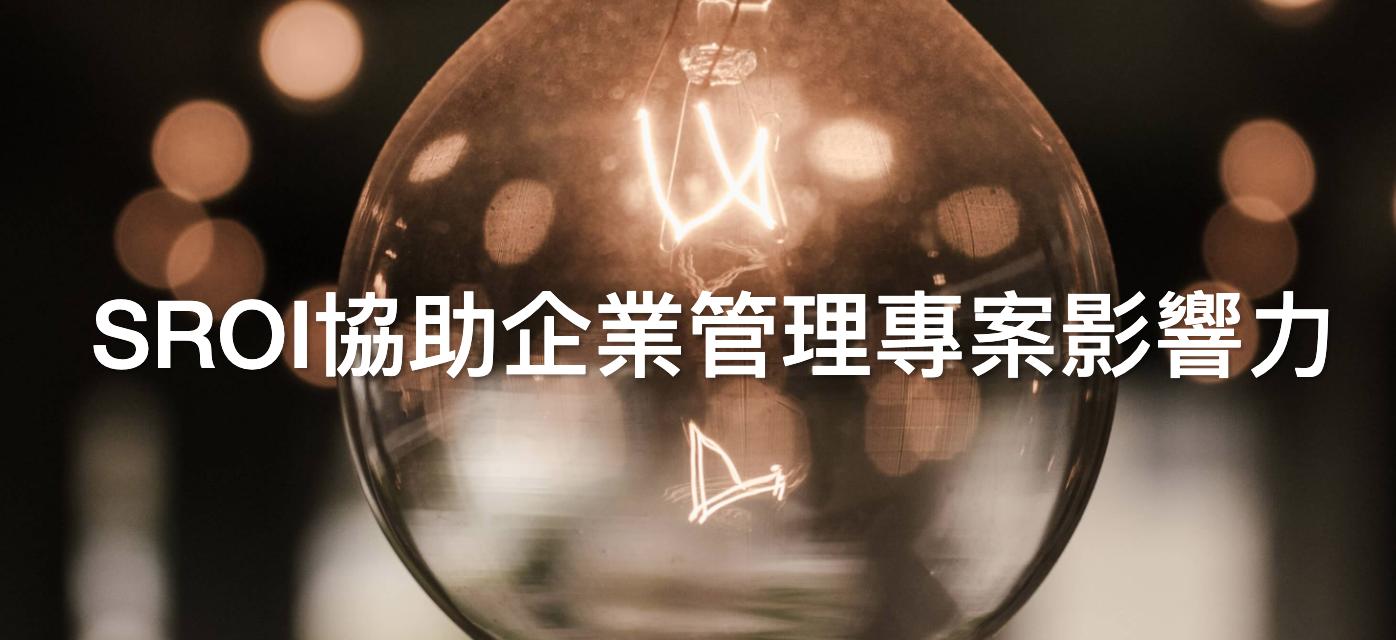 【工作坊】SROI社會投資報酬 - 系統體驗課程(2020/10/28)