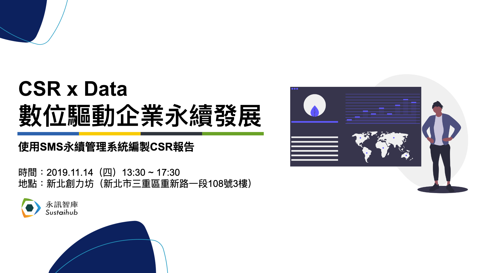 【11/14】CSR x Data數位驅動企業永續發展