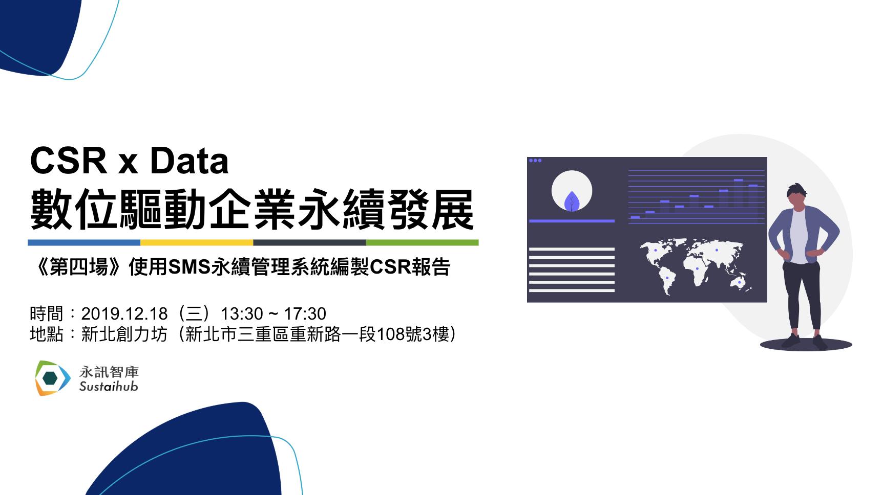 【12/18】CSR x Data數位驅動企業永續發展