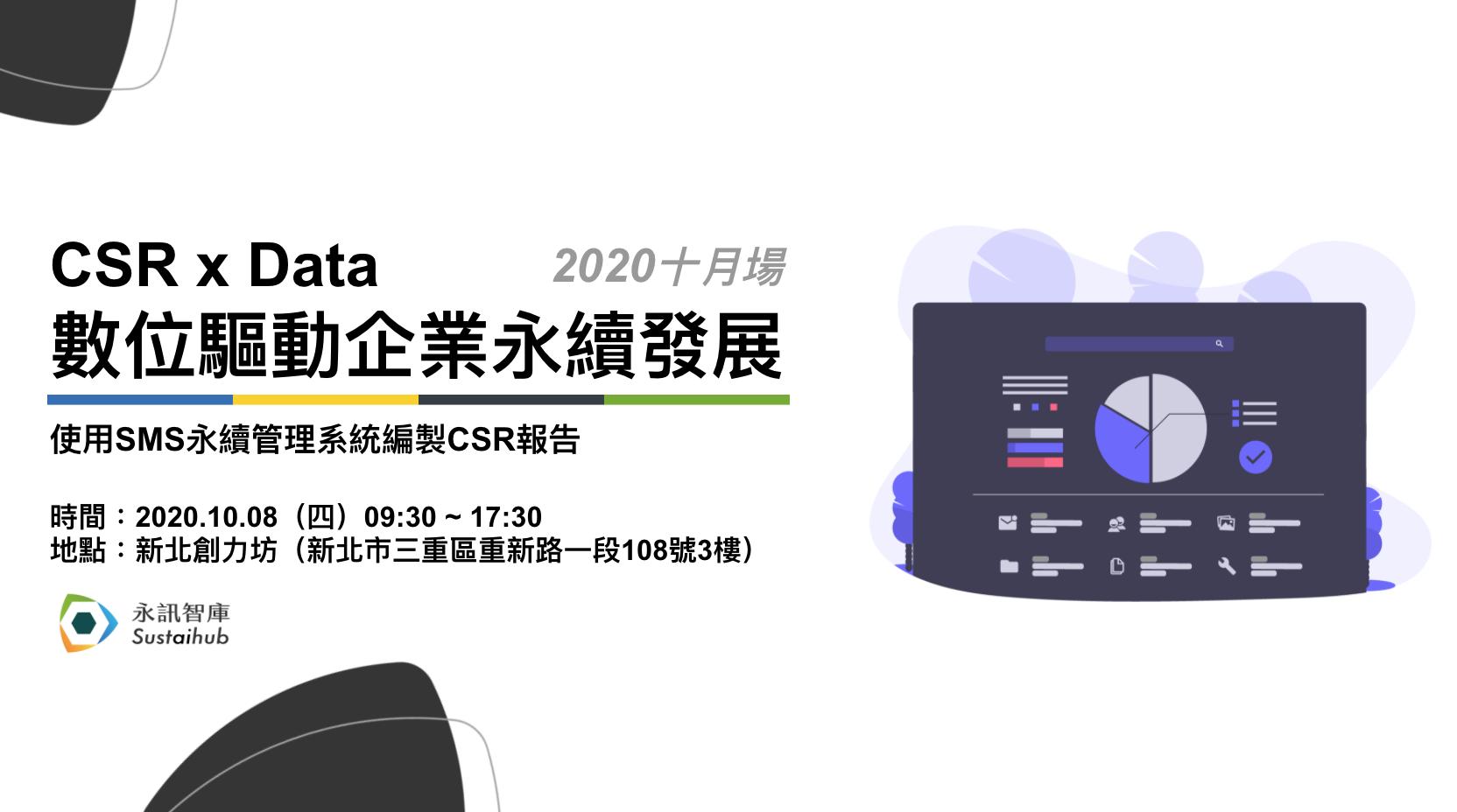 免費課程|CSR x Data 數位驅動企業永續發展(2020年10月場)