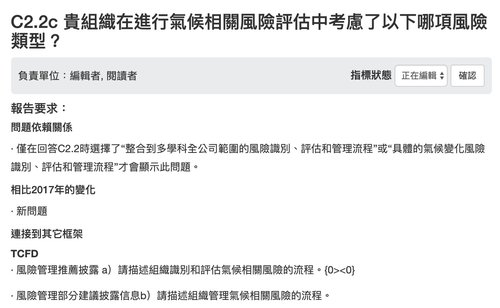 SMS永續管理系統 - CDP報告框架_1.jpeg