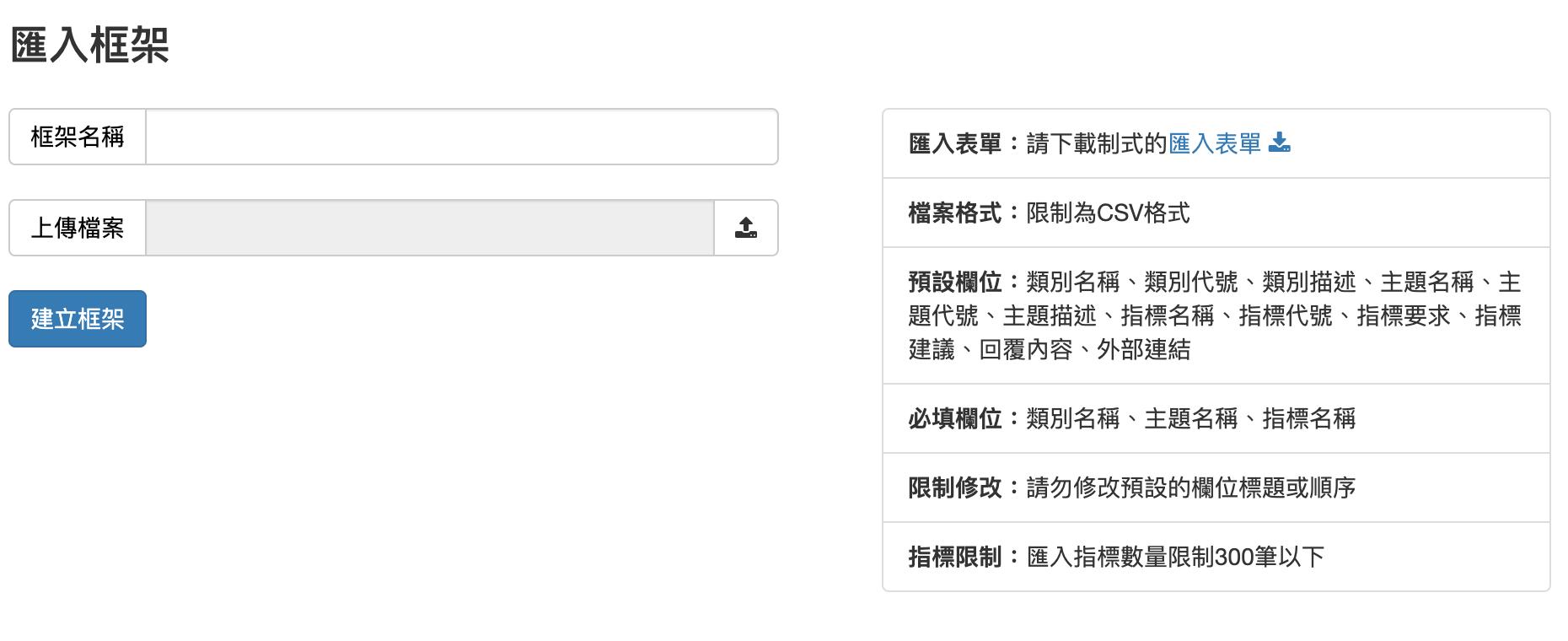 SMS永續管理系統 - 匯入框架